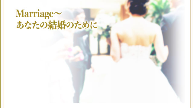 Marriage�ス� 縺ゅ↑縺溘�ョ邨仙ゥ壹�ョ縺溘a縺ォ