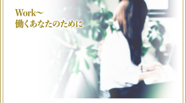 Work�ス� 蜒阪¥縺ゅ↑縺溘�ョ縺溘a縺ォ