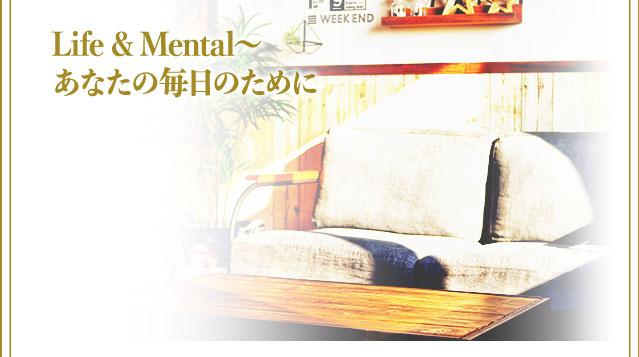 Life & Mental�ス� 縺ゅ↑縺溘�ョ豈取律縺ョ縺溘a縺ォ